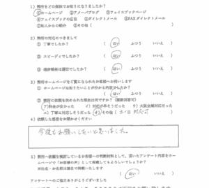 車庫証明・名義変更のアンケート