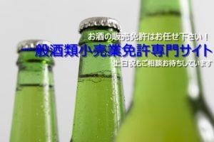 一般酒類販売免許