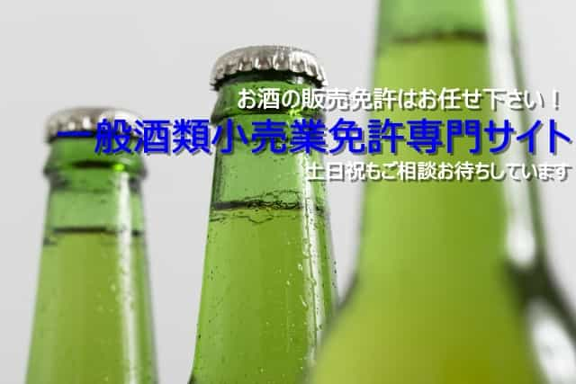 大阪府堺市の行政書士による一般酒類小売業免許専門サイト
